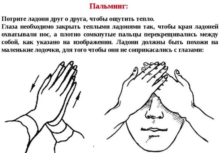 Упражнение пальминг для глаз