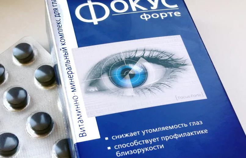 Фокус капсулы для глаз