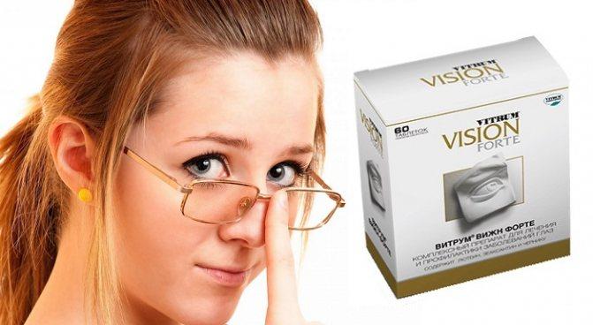 Витамины Витрум Вижн